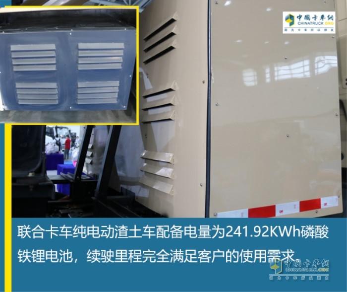 联合卡车纯电动渣土车电池