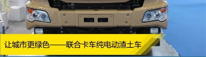 [静态测评]颜值超高 性能优异 联合卡车纯电动渣土车超能附体