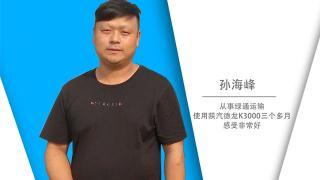 孙海峰对陕汽德龙K3000的评价只有两个字   靠谱!