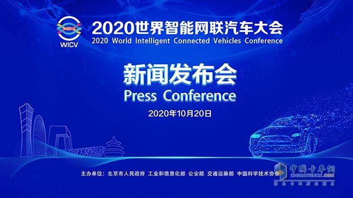 2020世界智能网联汽车大会新闻发布会
