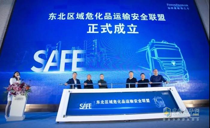 东北区域危化品运输安全联盟正式成立