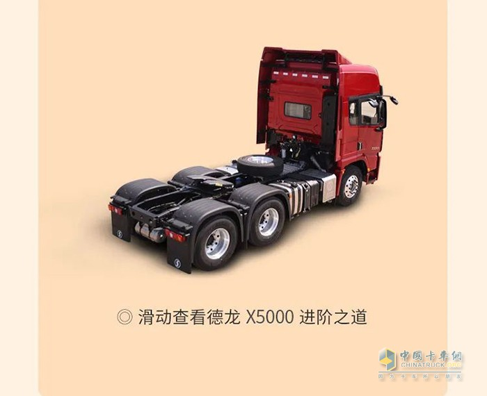 德龙X5000尊享版