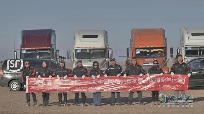 顺丰助力蒙古国捐赠羊运输