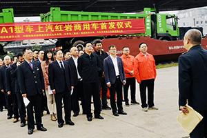 """重卡""""零公里运输""""又多了一种可能 上汽红岩&中铁特货JNA1型车商用车运输首发"""