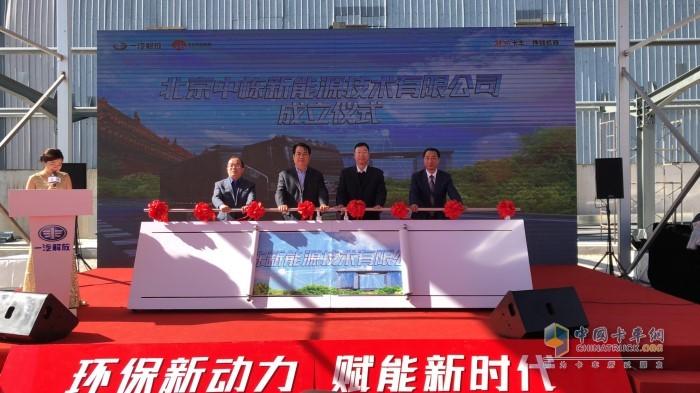 北京中栋新能源技术有限公司成立仪式
