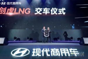 """新一代创虎国六系列与LNG牵引车齐发   现代商用车重拳""""出击"""""""