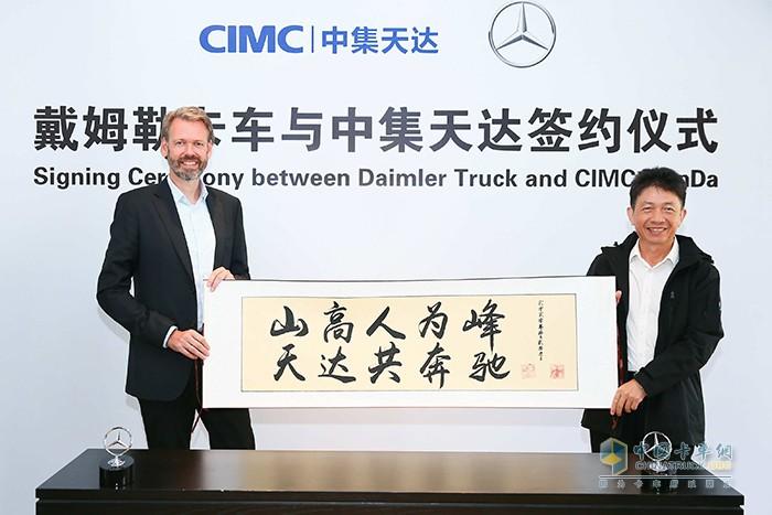 左:戴姆勒卡客车(中国)有限公司首席执行官科锐铭(Ralf-Kraemer)右:中集天达集团总裁及执行董事郑祖华.jpg