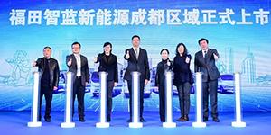 智慧新选择:福田智蓝新能源成都区域正式上市