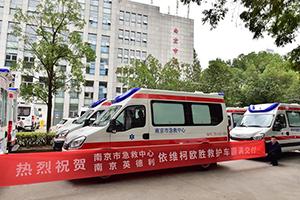 生命救急好搭档,南京依维柯救护车交付南京急救中心!