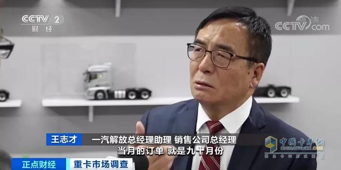 一汽解放总经理助理、销售公司总经理、党委书记王志才