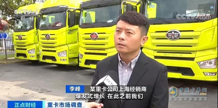 一汽解放上海经销商李峰