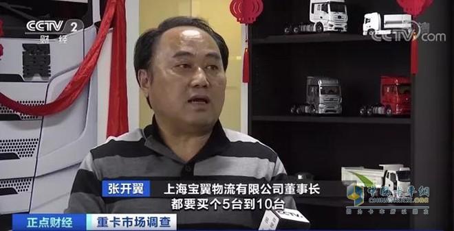 上海宝翼物流有限公司董事长张开翼
