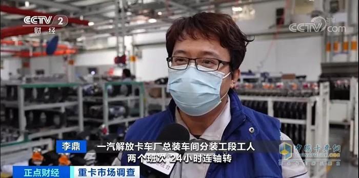 一汽解放卡车厂总装车间分装工段工人李鼎