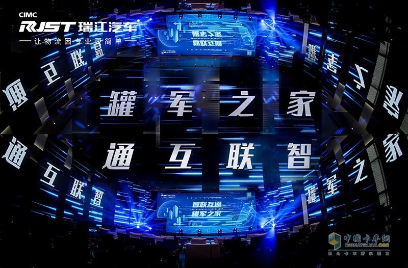 """10月28日,以""""智联互通 罐军之家""""为主题的中集瑞江数字化营销平台—罐军之家上线发布会在芜湖举办"""