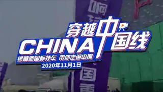 挑战20000km 穿越中国线 锣响新国标挂车彰显品质实力