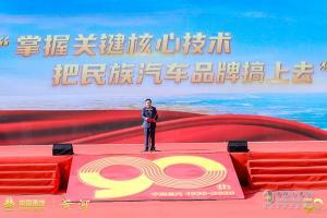 """""""黄河重卡 未来你好"""" 中国重汽黄河重卡溯源之旅启动出发"""
