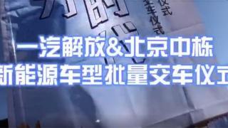 一汽解放&北京中栋新能源车型纯电动自卸车交车仪式