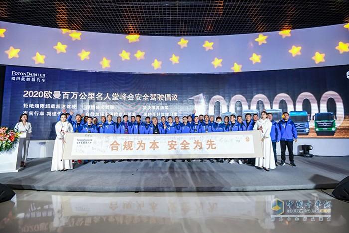 2020欧曼百万公里名人堂峰会安全驾驶倡议