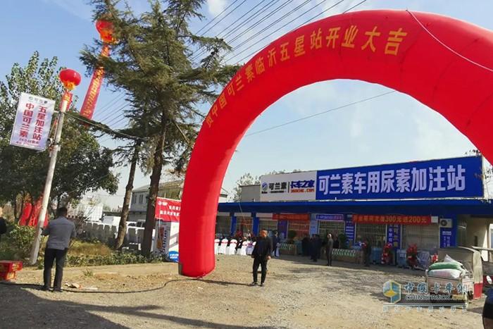 可兰素&卡车之家5星级智慧驿站(临沂河东店)盛大开业
