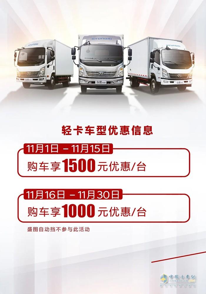 前方高能- 现代商用车11.11狂欢上线,钜惠来袭!