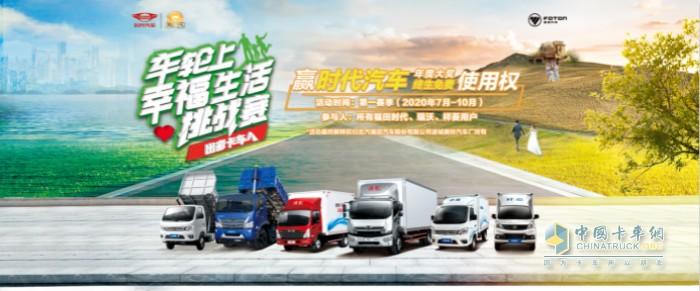 """出彩卡车人社群的首个活动""""车轮上的幸福生活""""挑战赛正在进行中"""