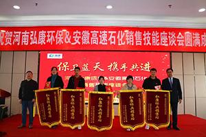 联合安徽高速石化 河南弘康环保共同提升服务能力