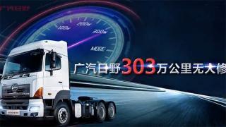 广汽日野303万公里无大修