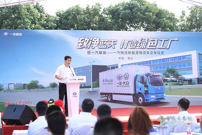 一汽物流(佛山)有限公司总经理 杨鸿涛先生代表用车单位致欢迎词