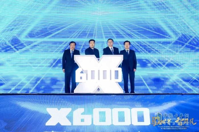 陕汽德龙X6000发布仪式