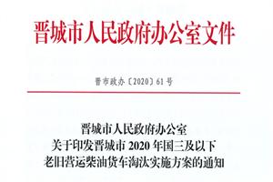 晋城:国三车年底前全部淘汰!逾期未办,道路运输证强制注销