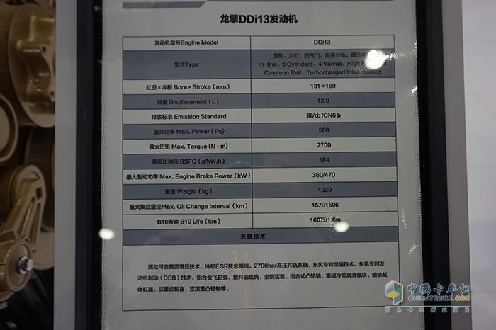 东风龙擎动力 DDi13发动机