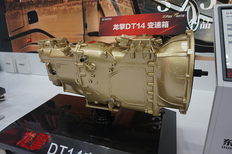 东风龙擎 DT14 变速箱