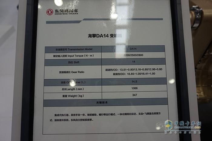 东风龙擎 DA14 变速箱