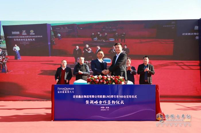欧曼LNG牵引车160台交车暨战略合作签约仪式