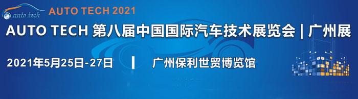 第八届中国国际汽车技术展览会将于2021年5月举行