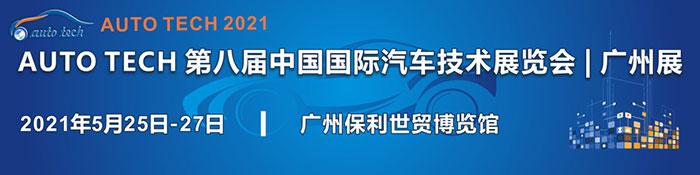 第八届中国国际汽车技术展览会