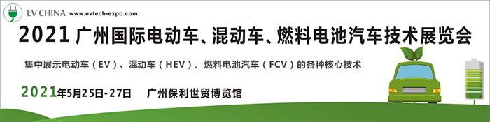 2021广州国际电动车、混动车、燃料电池汽车技术展览会