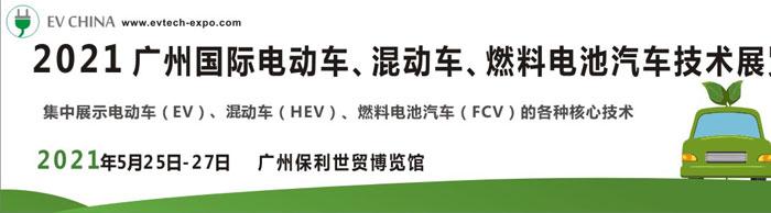 2021广州国际电动车、混动车、燃料电池汽车技术展览会将于2021年5月份广州举行