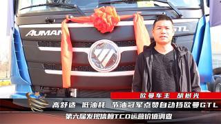【发现信赖】低油耗 高舒适 节油冠军点赞自动挡欧曼GTL