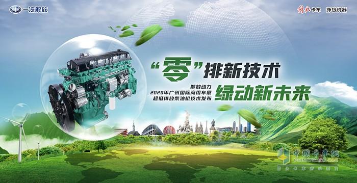 """绿色科技,解放动力将发布""""零排放""""技术"""