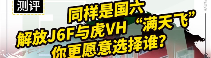 """[静态测评]同样是国六 解放J6F与虎VH""""满天飞""""你更愿意选择谁?"""