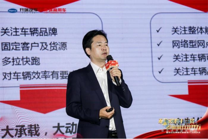 开瑞营销公司总经理陈俊生讲述发展战略