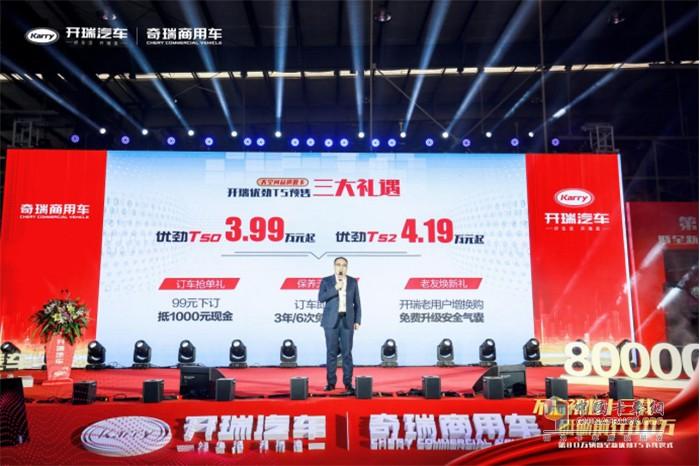 开瑞营销公司副总经理唐斌发布T5新品预售权益