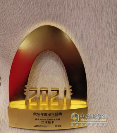 """江淮轻卡荣获""""2020最受用户欢迎商用车品牌""""奖项"""