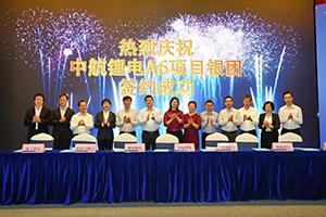 再获25亿元金融支持 ,中航锂电A6项目银团签约仪式在厦成功举行 