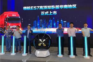 领航ES7高顶双卧版华南区上市,第16.8万国六产品交车,时代汽车国六继续领军!