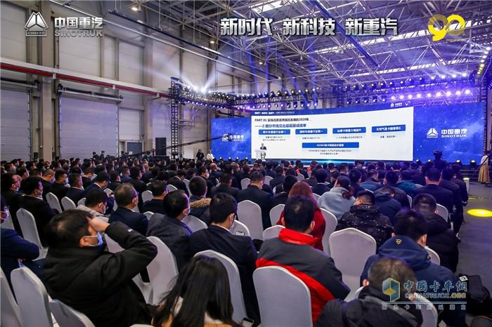 中国重汽集团2021年云商务大会