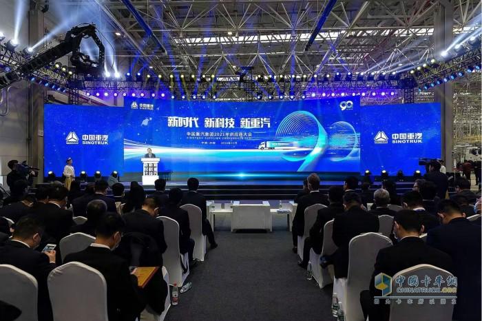 """以""""新时代、新科技、新重汽""""为主题的中国重汽集团2021年供应商大会如期召开"""