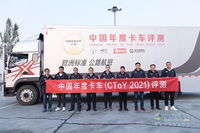 中国卡车年度测评