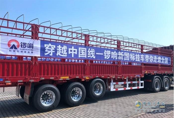 """穿越中国线—锣响新国标挂车带你走遍中国""""活动正式启动"""